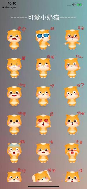 小奶猫苹果版图3