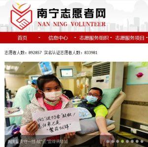 南宁志愿者网登录入口图3
