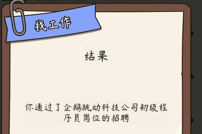 人生模拟器中国式人生抓周攻略 课外活动、健身属性加成总汇[多图]