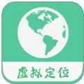 2020王者荣耀虚拟位置软件免费ios苹果版 v2.25.0