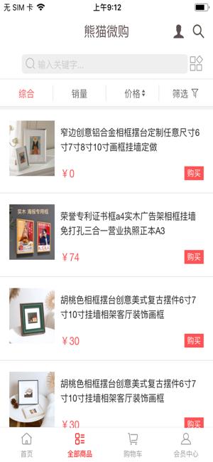 熊猫微购app图2