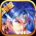 剑与三国手游官方安卓版 v1.0.0