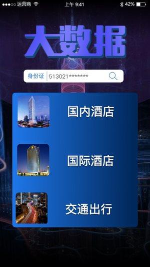 查开宾馆记录app图1