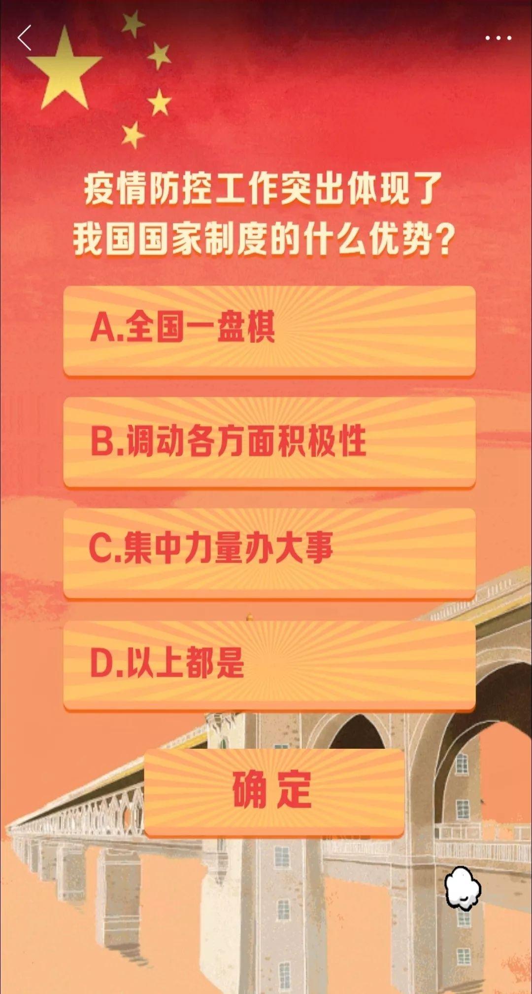 青年大學習第九季第一期答案大全 第九季第一期答案及登錄入口[多圖]