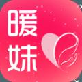 暖妹社交app官方下载 v1.7.9