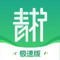 青柠小说极速版app官方下载 v1.0