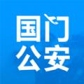 中国公安网重名查询