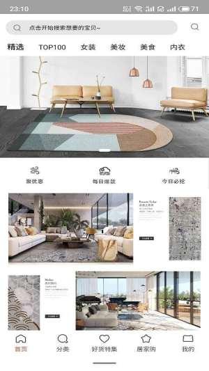聚爽惠最新版app下载图片1