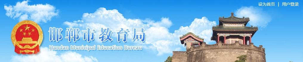 邯郸市教育局网站活动直播在哪里 邯郸市教育局网站导航栏视频观看入口[多图]