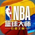 NBA篮球大师王朝官方版