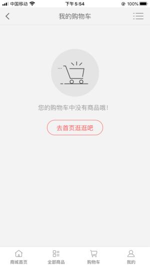 凯德商城app图2