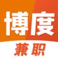博度兼职app官方版下载 v1.0