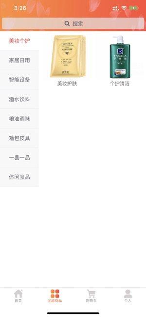 科惠购iOS苹果版最新下载图片2
