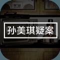 孙美琪疑案嬴雪儿游戏完整版下载 v1.0.1