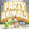动物派对Party Animals游戏联机手机版 v1.4