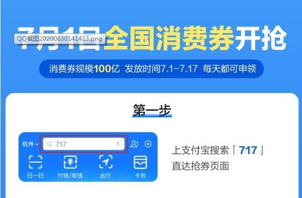支付宝717消费券每日更新在线观看AV_手机领 领取入口+步骤+攻略分享[多图]