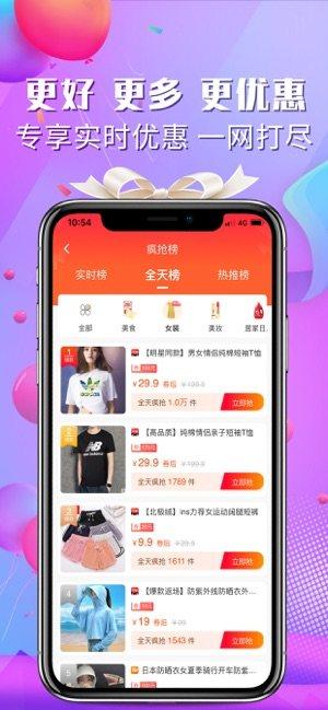 粉猪生活iOS苹果版图1