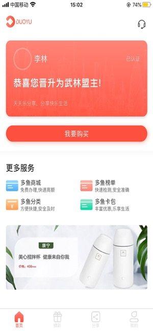 多鱼精选iOS苹果版下载图片1