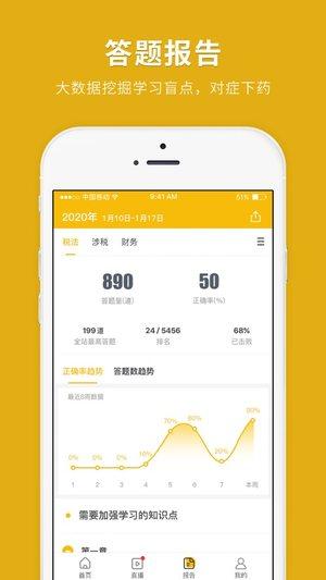税务师快题库app图2
