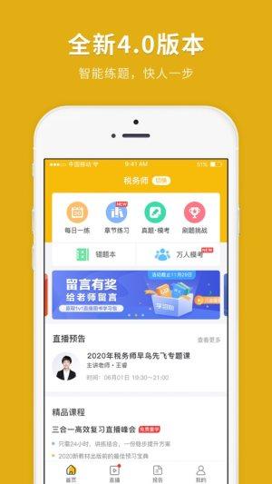 税务师快题库下载手机版app图片1