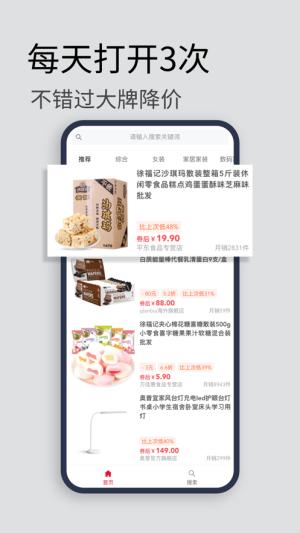 发券了官方版app下载安装图片1