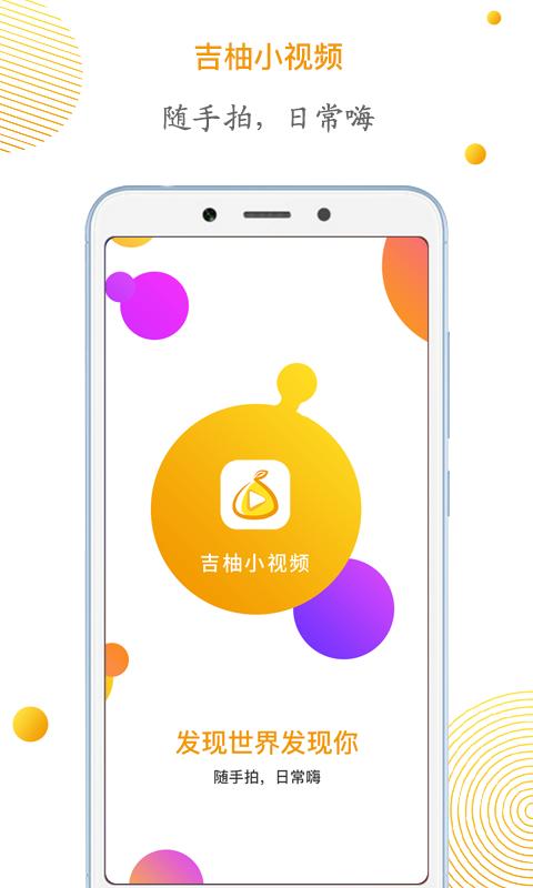 吉柚小视频赚钱是真的吗 吉柚小视频app最新版下载[多图]