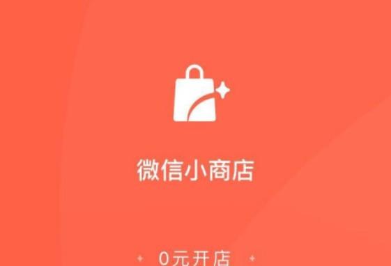 微信小商店如何建立 微信小商店申请方法介绍[多图]