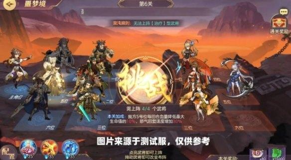 三国志幻想大陆7月14号更新公告 混沌之影新版本正式上线[多图]