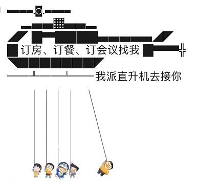 微信朋友圈直升机符号图片 朋友圈我派直升机去接你符号生成工具分享[多图]