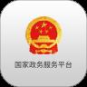 国家政务服务平台小程序官网登录入口 v1.5.6
