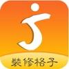 装修格子app官方下载 v2.3.1