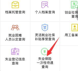 微信失业金怎么领取 微信app失业补助金办理流程[多图]