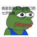 微信七夕青蛙表情包图片头像分享 v1.0