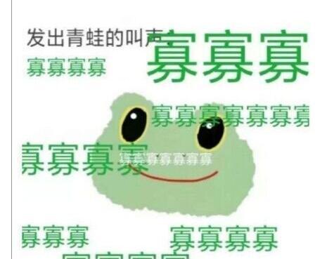 抖音孤寡青蛙是什么意思 孤寡青蛙意思及表情包分享[多图]