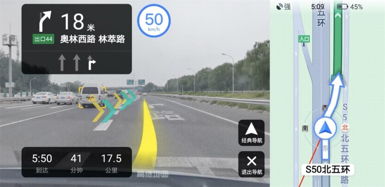 高德地图手机版ar功能在哪里打开 高德ar实景导航打开教程[多图]