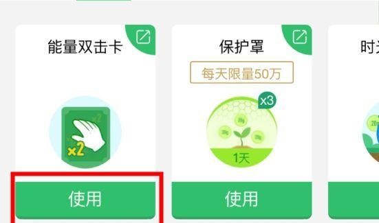 支付宝蚂蚁森林能量双击卡怎么获得 双倍能量球获得方法[多图]