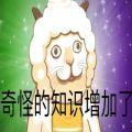 喜羊羊与灰太狼之异国大营救表情包图片