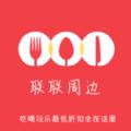 联联周边官网app下载安装 v1.0.2