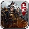 横扫三国跨服国战游戏官网安卓版 v1.0