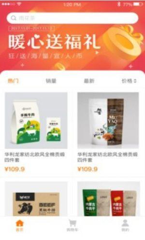 刘备易购app图2