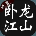 放置卧龙江山官方安卓版游戏 v1.0