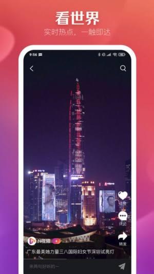 N视频app图1