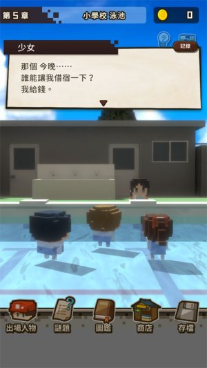 变成大人也不要忘记中文版安卓下载图片2