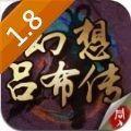 幻想吕布传1.8无限刷元宝内购破解版 v1.8.0006