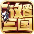 放置三国爆测版官网游戏下载 v1.0