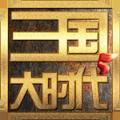 三国大时代6破解版正版 v1.0