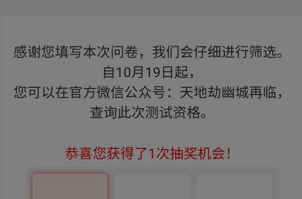 天地劫幽城再临幽煌测试激活码怎么得 10月22日测试资格获取详解[多图]