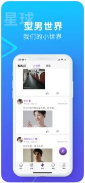 搜同社区app图2