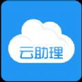 云助理中国人寿安卓版2020年新版本下载 v2.5.1