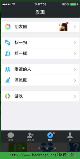 微信共存版ios版图3